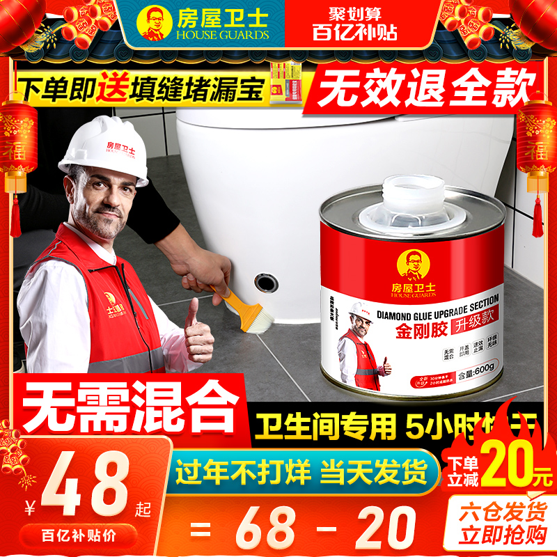 Waterproof paint powder room waterproof glue special glue free brick transparent material toilet leak-proof bathroom to fill the leak