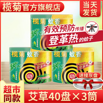 Lam chrysanthemum mosquito-scented domestic mosquito repellent baby ai grass fragrance-type children wholesale fennel mosquito incense plate 託 3 boxes sent to the stand
