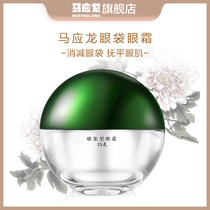 Ma should be long-eye cream to reduce eye bags men and women 緻 to dilute the dark circle fine lines moisturizing moisturizing eye cream