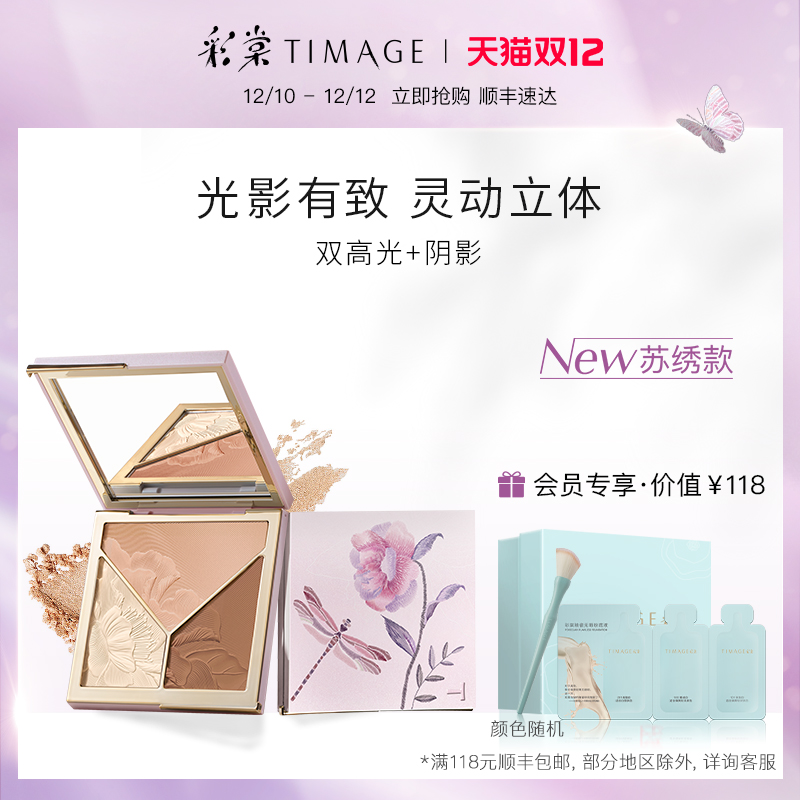TIMAGE color master highlight repair plate Tang Yi pro-research three-color all-in-one disc matt nose shadow flash powder