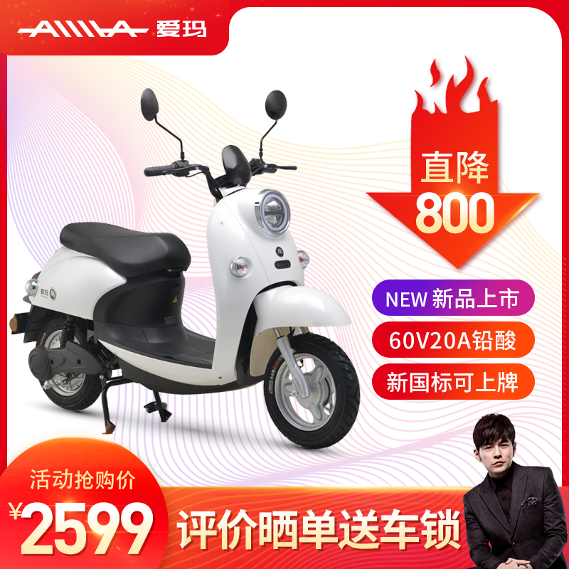 Emma 60V high-speed battery car electric super-capacity moped tram electric Car Ely Q