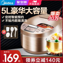 U.S. rice cooker smart 5L high-capacity household multi-function cooking pot official flagship store 4L 3-4-6-8 people