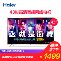 Haier Haier LE43A31G 43 inch HD smart network wifi LCD flat panel TV 40 42