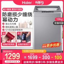Haier washing machine automatic 10 kg home high-capacity wave wheel anti-winding official flagship store 959