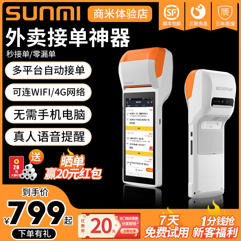 sunmi merchant Mi Q Bao takeaway printer V2 automatically take orders to the United States group hungry takeaway order Bluetooth printer queue call machine a la carte machine po mobile sweep code cash register