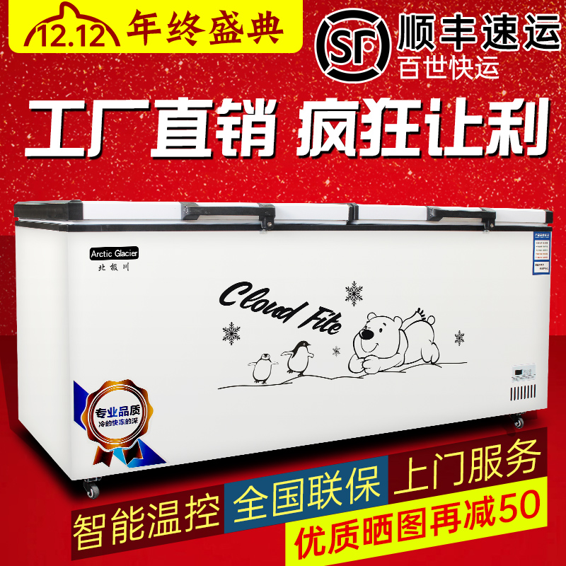 Arctic Sichuan 418-2288 horizontal large freezer commercial large-capacity household freezer single-temperature double-temperature freezer