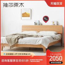The Vesa Japanese 1.5 1.8m solid wood 牀 oak double 牀 eco-friendly bedrooms are nordic modern and minimalist