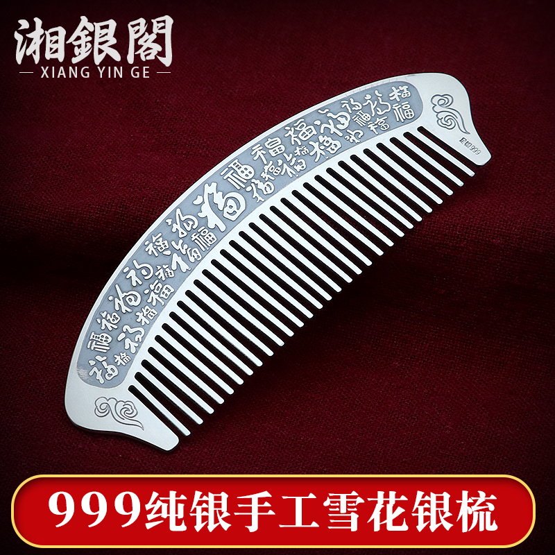 Silver comb 999 pure silver hand-customized to send mother girlfriend gift anti-static scraping dredging meridian massage