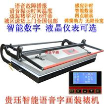 Your word painting installation machine 1.3 meters painting machine sensing intelligent number display voice failure broadcast throughout the country