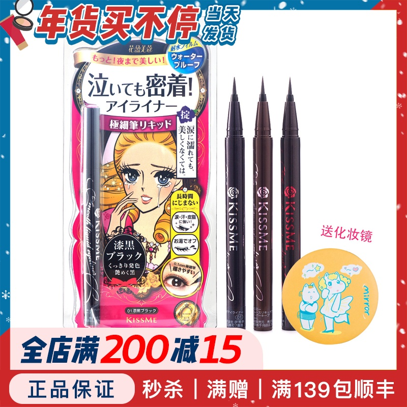 Japanese kissme eyeliner 0.1mm extremely fine liquid long-lasting waterproof non-dizziness black brown eyeliner