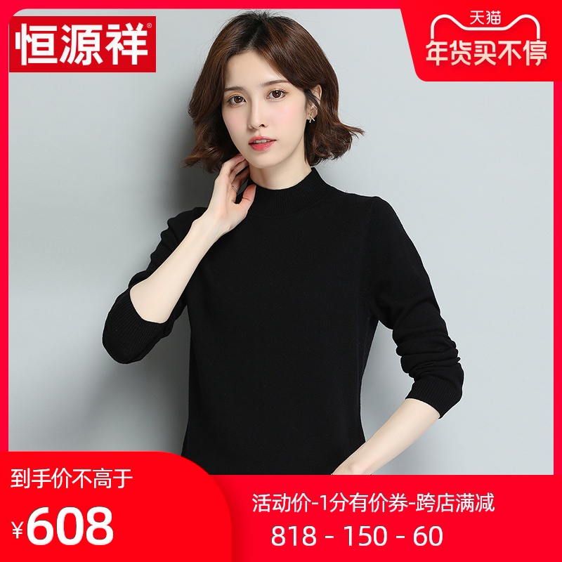Ms. Yu Yuanxiang cashmere sweater semi-high-necked autumn winter cashmere jacket knit sweater a hundred beat bottom sweater womens clothes