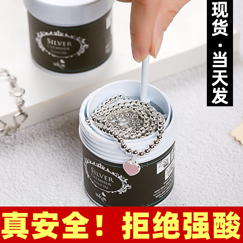 Wash silver water wipe silver cloth silverware necklace wipe silver stick pure silver 髮 black jewelry cleaner cleaning liquid professional deoxidation