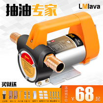 Lmlava electric pump 12V24V220V self-suction pump diesel pump oil pump pump small