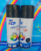 7CF lacquer master automatic spray-painted rainbow refined hand-shake auto-painting car filled with black 39 new packaging 450