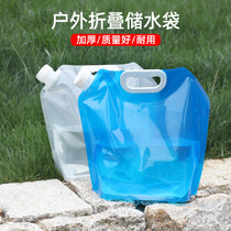 Outdoor portable stacked water bags cycling camping plastic soft water storage bags 10 liters of large-capacity water storage bags