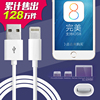 iPhone5数据线 iPhone5s iPhone6 Plus iPad4数据线充电器线