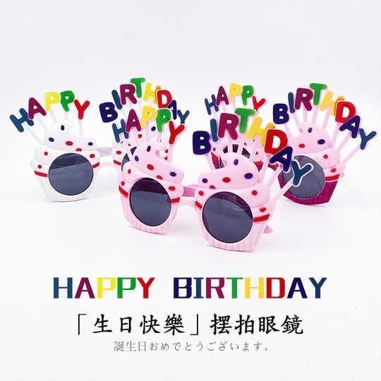 宇 随 天元 誕生 日