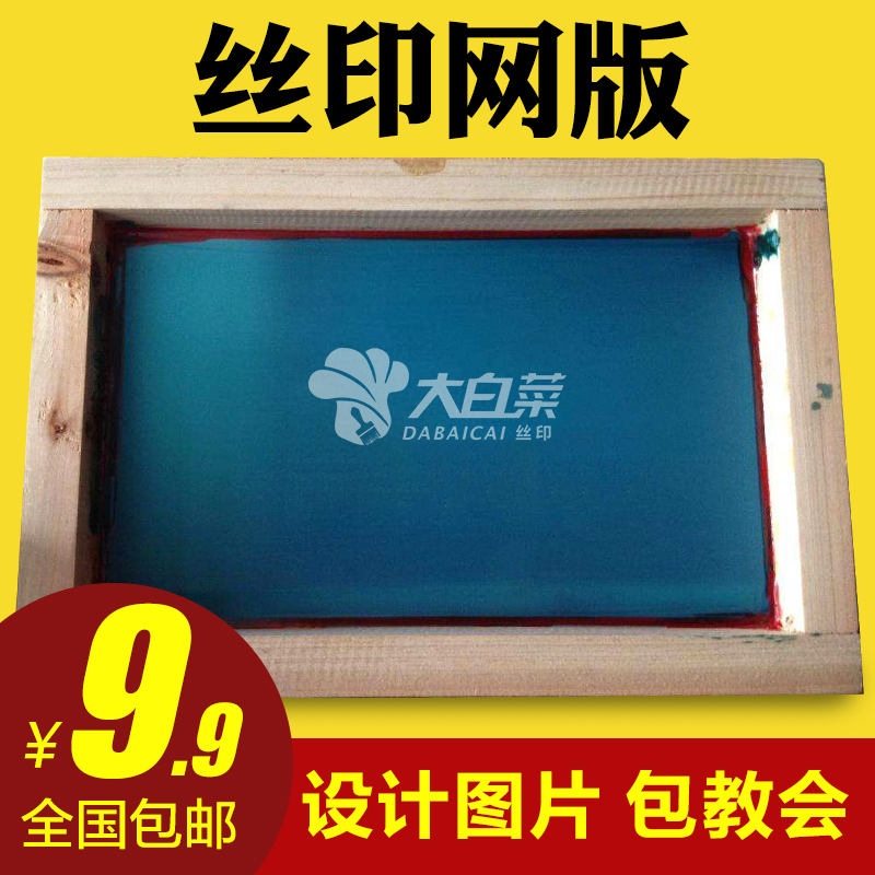 Screen printing template custom mesh printing screen plate production screen plate printing screen screen plate making material ink aluminum frame equipment