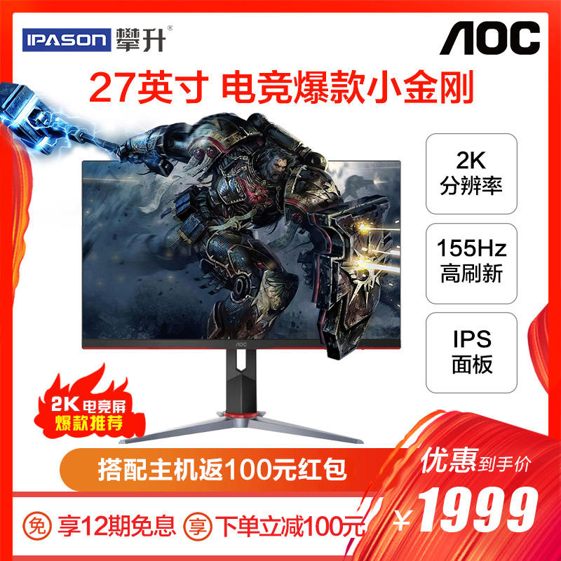 AOC Q27G2S 27-inch 2K155HZ electrome race display IPS small King Kong screen HDR game 1MS response 144hz computer LCD lift PS4 display