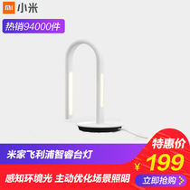 Mijia custom Philips smartreen LED eye Guard for 2nd generation college student bedroom study desk bedside lamp