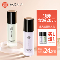 Meikang powder Dai isolation cream students affordable makeup before the milk girl bottom moisturizing concealer face bright flagship store