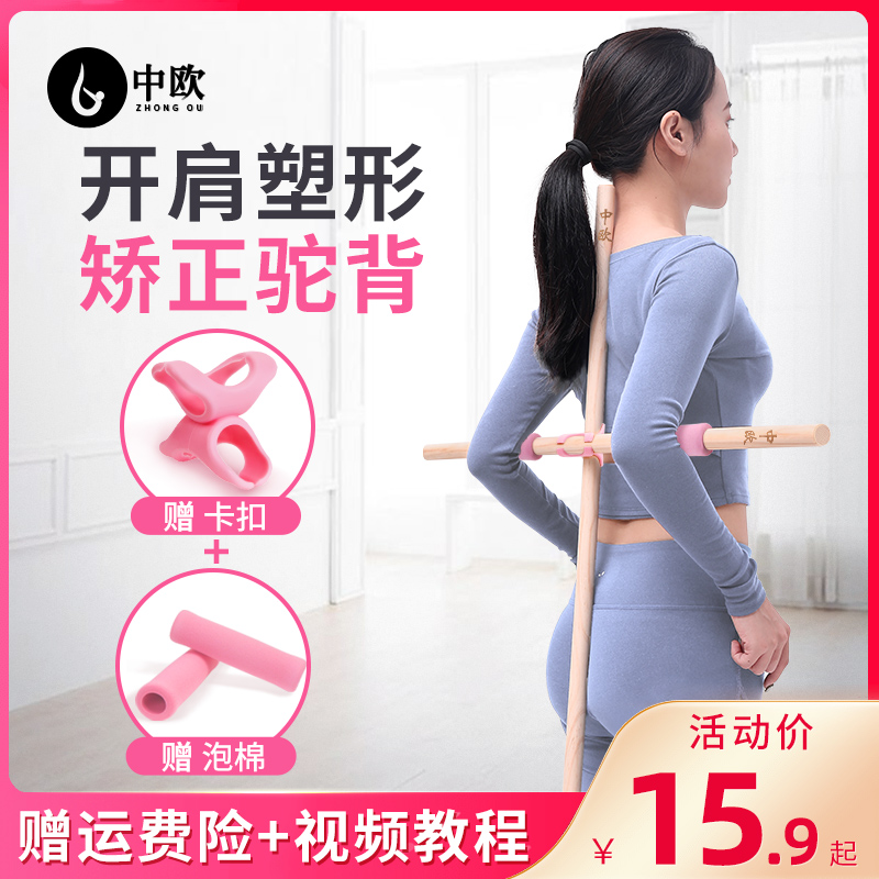 Body wooden stick open shoulder open back artifact standing posture correction humpback correction cross yoga stick training stick wood equipment