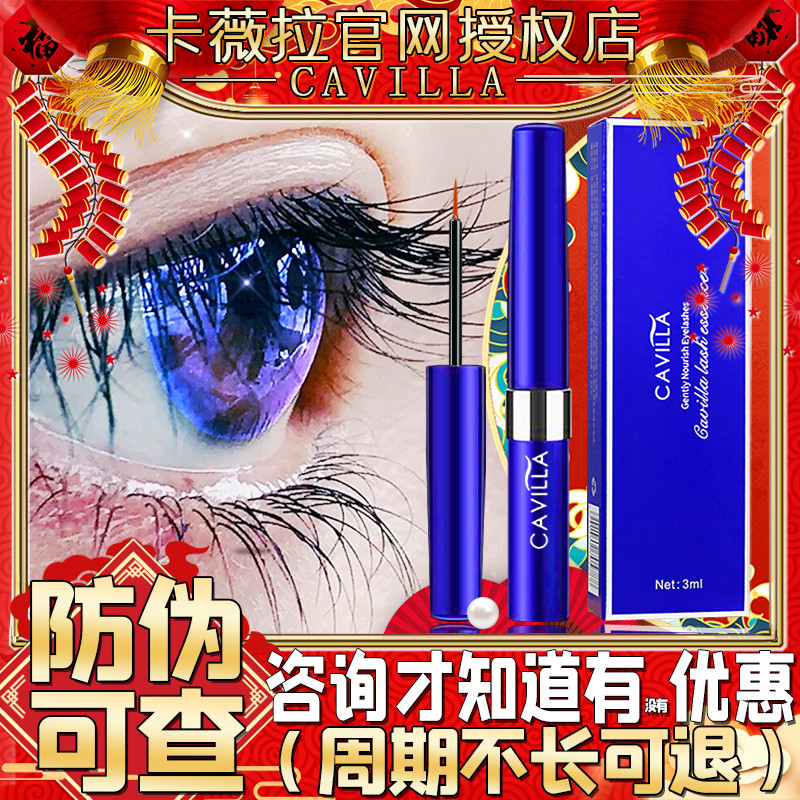 Cavilla Cavilla eyelash growth liquid Cavilla official website mens and womens eyebrows grow thick eyelashes