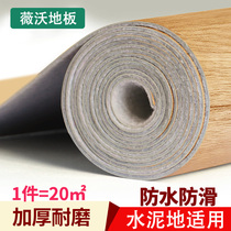 Floor leather thickened wear-resistant waterproof floor mat pvc cement directly laid simulation carpet self-sticking floor paste