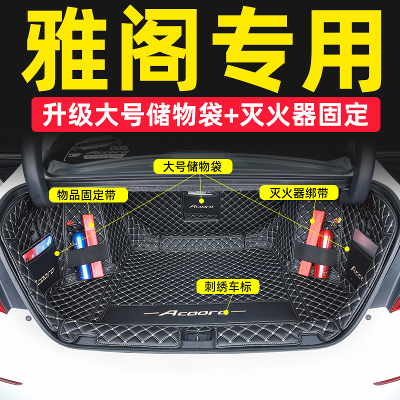 2021 Honda 10th generation Accord trunk cushions all surround the car rear compartment mat 10th generation Accord special decoration