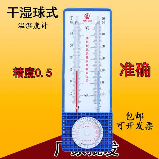 乾 球 温度 湿 球 温度