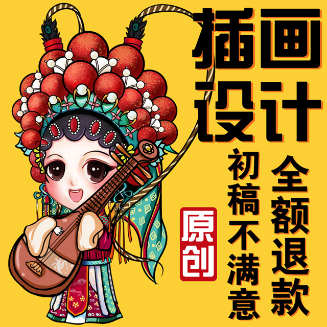 Hand-painted illustration design Q version cartoon character avatar on behalf of the commercial moving comic book custom-created national tide painting book
