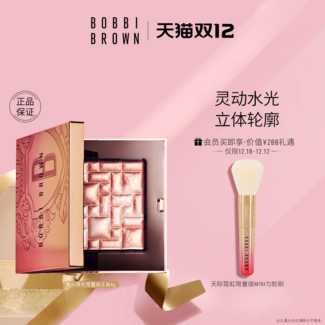 (Double 12 Festival) BOBBI BROWN Barbie Bolands five-flower meat highlights naturally brighten