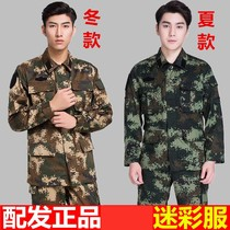 Dark green camouflage clothing summer camouflage uniform combat training clothing fire winter camouflage combat training suit wear suit