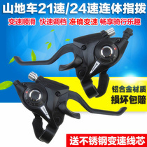 Mountaineer refers to the dial 21 24 speed climbing bicycle transmission speed control 7 8 speed aluminum alloy joint finger