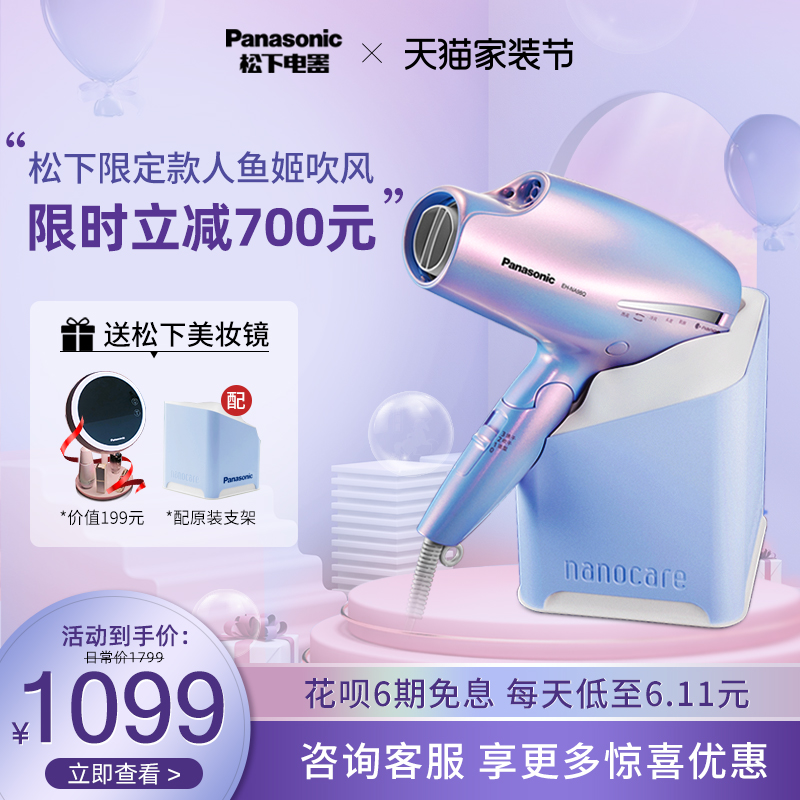 Panasonic hair dryer household does not hurt power generation hairdryer Ji nano water negative ion gift box hair dryer NA98Q
