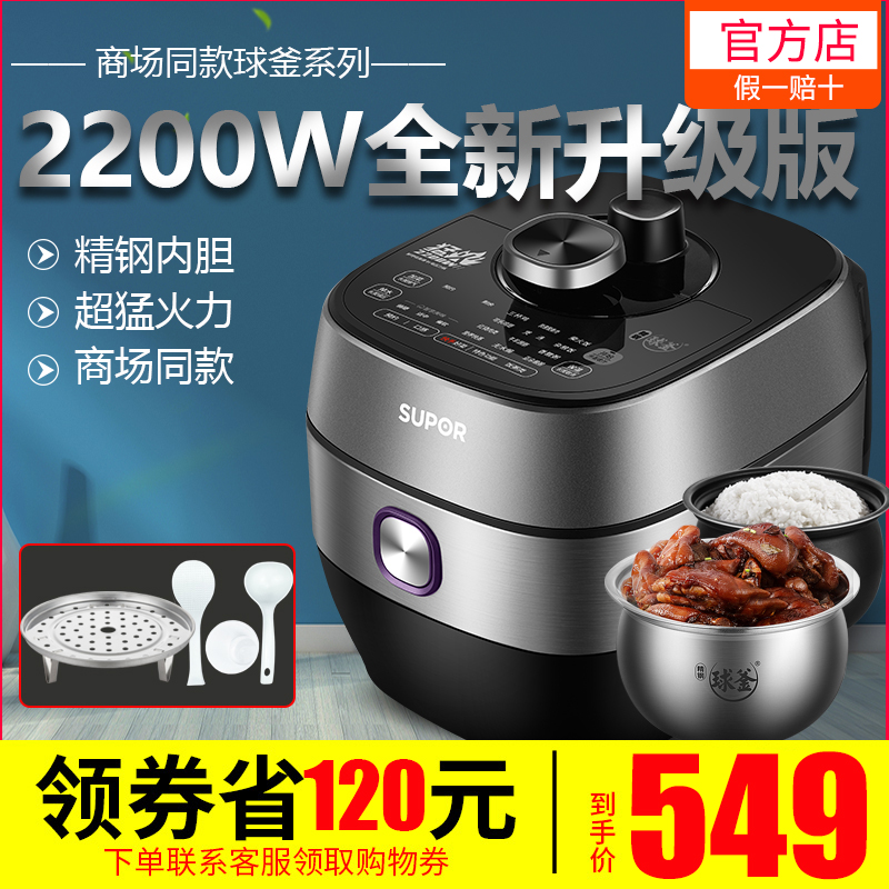 Supor 50FH33Q electric pressure cooker smart automatic 5L6 official high-pressure rice cooker flagship store home