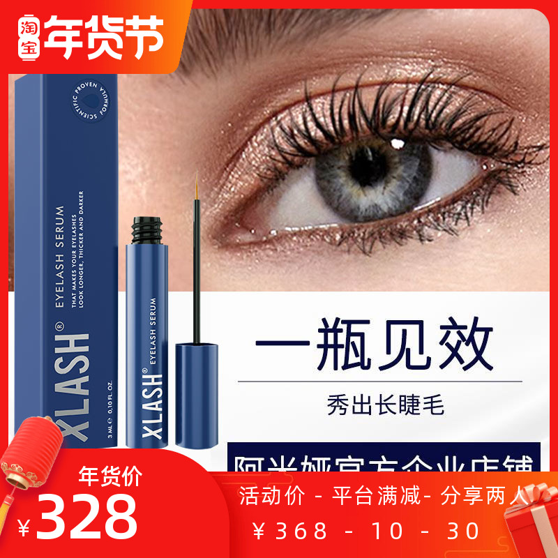 British official website Amelia Almea eyelash growth liquid Xlash eyebrows grow thick and long sore