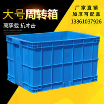 Thickened plastic turntable rectangular oversized industrial box with lid glue frame storage box large storage box basket