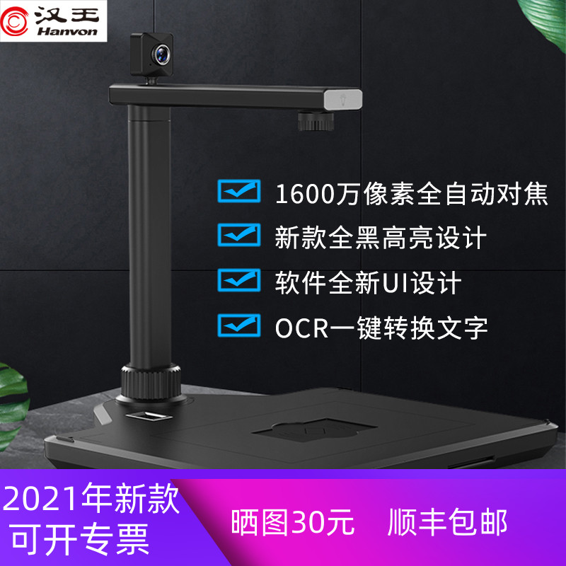 Han Wang high-camera Q3210AF 16 megapixel HD high-speed office scanner dual camera A3A4 hard base with identity reader Han Wang e camera Q3200AF upgrade