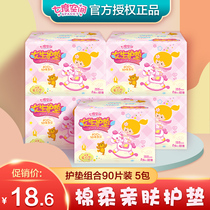 Seven-degree space cushion girl pure cotton breathless ultra-thin 5 box combination of 90 pieces QDBN618