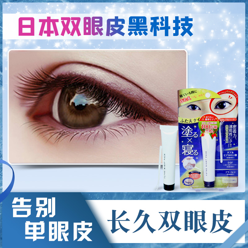 Japan imports double eyelid artifacts invisible shape cream glue natural long-lasting large eye permanent scleation essence