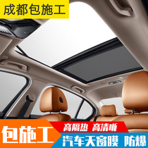 Weigu car film roof color modified film bright black imitation panoramic sunroof glass film insulation film insulation film