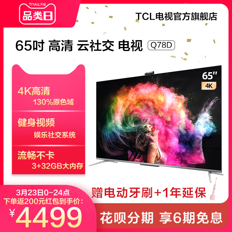 TCL Smart Screen 65Q78D 65-inch 4K HD full-screen network flat-screen LCD home TV