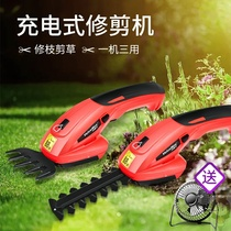 Lithium battery trim mower electric hedge mower small household charging multi-function