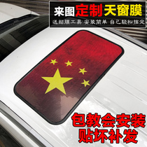 Hyun Xuan car sunroof film sticker single through the roof sunscreen skyscreen painted film creative personality modification