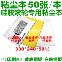 Sticky dust paper paper silicone roller matching special sticky dust book yellow-bottomed white-bottomed copper plate PVC printing DCR