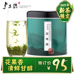 2017新茶预定卢正浩雨前一级洞庭碧螺春绿茶茶叶洞庭原产地春