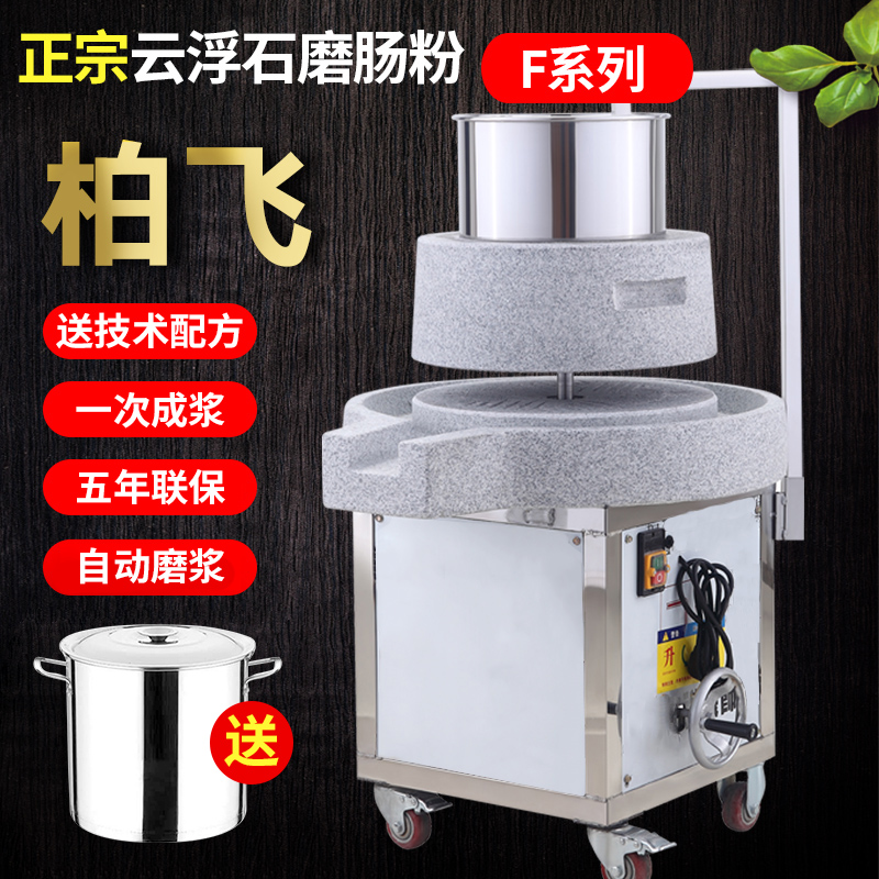 Cypress stone mill electric commercial intestinal powder machine soy milk machine rice pulp machine tofu mill large-scale automatic