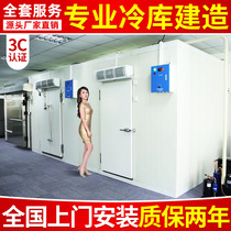 Ascot refrigerator full set of equipment large and small custom fruit refrigeration storage board refrigeration unit