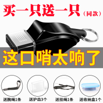 Whistle referee military outdoor training high-pitched life-saving police sentinel children basketball physical education teacher professional dolphin whistle